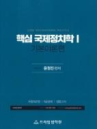 핵심 국제정치학 1 기본이론편 - 윤정진 #