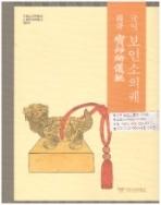 국역 보인소의궤 - 국립고궁박물관 고문헌국역총서 제2책 (2014년) [양장]