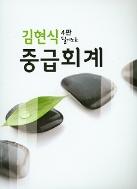 김현식 중급회계 - 필기노트