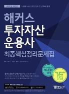 해커스 투자자산운용사 최종핵심정리문제집