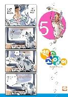 백수 고양이 1-7권 절판 세트 (세 권은 ㅁㅣ개봉 ㅅㅐ책인 개인소장용이요!:) *43책장*