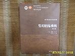 중국판 고등교육출판사 / 제6판 관리신식계통 管理信息系統 -사진.꼭상세란참조