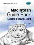 Macintosh Guide Book - 매킨토시 가이드북, 개정증보판 (컴퓨터/큰책/2)