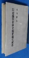 15세기 한국자음여 중국성운지관계 (十五世紀 韓國字音與中國聲韻之關係) [저자 사인본] /사진의 제품  / 상현서림 / :☞ 서고위치:Gi 2 * [구매하시면 품절로 표기됩니다]