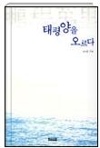 태평양을 오르다 - 작가 송하춘이 해군사관생도들과 함께 펼치는 해양소설 초판 펴냄