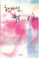 하나님의 축복 그리고 은혜 / 김진우 / 2011.01