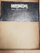 한국가면극 이두현(한국가면극연구회) 재판1973문공부문화재관리국 케이스 있음