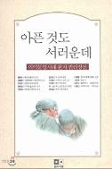 아픈 것도 서러운데 - 의약분업시대 환자 권리장전 초판 1쇄