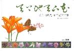 (새책수준) 천상지천하화 - 백두산 안승일 사진집 (중국어판)