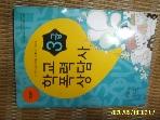 청예단 / 제3판 학교폭력상담사 3급 -사진.상세란참조
