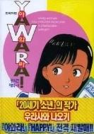 야와라(1-29완)URASAWA Naoki