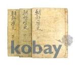 朝鮮歷史 (上中下 全13卷3冊 편년체 역사서, 1948 초판) 조선역사
