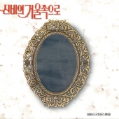 신비의 거울 속으로 OST *SBS 드라마 / 박소현 오대규 주연