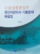 2014 수출입통관실무 원산지관리사 기출문제 해설집