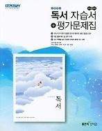 ◈2020년 정품 - 신사고 고등학교 독서 자습서+평가문제집(서혁 / 좋은책신사고/2020년)