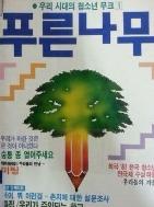 푸른나무 1 - 우리 시대의 청소년 무크 1 -