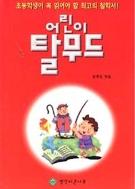 어린이 탈무드 - 초등학생이 꼭 읽어야 할 최고의 철학서