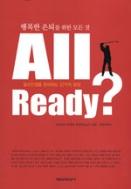 All Ready? - 행복한 은퇴를 위한 모든 것 (자기계발/큰책/상품설명참조/2)