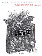 반짝벌레 - 차보금 장편 판타지 동화 (아동/상품설명참조/2)