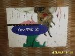 보성출판사 / 금오신화. 계축일기 / 김시습 외 -93년.초판.꼭상세란참조