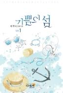 기쁨의섬 1-2 (완결) -박주미- [*012]