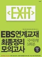 EBS연계교재 최종정리 모의고사 국어B형 (5회분)