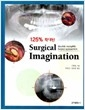 125% 확대된 Surgical Imagination - 파노라마 Tracing부터 Surgical Approach까지