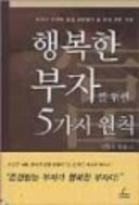 행복한 부자를 위한 5가지 원칙 - 부유한 마음, 행복한 삶을 만들어주는 김동호 목사의 메시지! (1판1쇄)