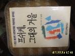 한국가이던스 / 프쉬케 그대의 겨울 / 김정일 지음 -90년.초판.설명란참조