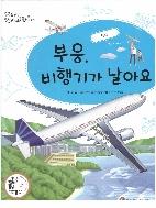 부웅, 비행기가 날아요 (두근두근 원리과학, 37 - 물리 : 양력)   (ISBN : 9788989482864)