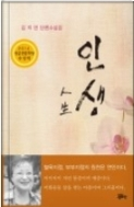 인생 - 김지연 단편소설집 2판 1쇄