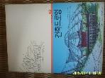 산업도서출판공사 / 한국의 현대건축 19- 건축드로잉 / 월간 건축문화사 엮음 -아래참조