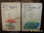 진문출판사 -2권/ 수능 필독 한국 세계 대표명시 / 한국대표고전  -상세란참조