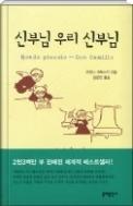 신부님 우리 신부님 - 조반니 과레스키의 작품으로 조그마한 세상 시리즈 중 돈 카밀로를 번역한 소설 2판1쇄