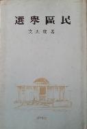 선거구민(양장본) 초판(1978년)저자증정본