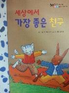 세상에서 가장 좋은 친구 - 책읽기 프로그램 B단계 7세트 3호 - 세계 그림책 -