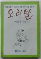 오리발 - 이홍우 스포츠만화 : 1982년(초판, 문화연구원)