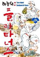 하늘의 플라타너스 1-28 완결 ☆북앤스토리☆