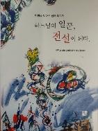 하나님의 일꾼  전설이 되다 - 박병윤 토마스 신부 이야기 초판1쇄