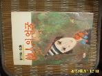 범조사 / 타인의 얼굴 / 이철호 소설 -87년.초판.설명란참조