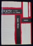 ショパン - その 實像   [일본서적]  /사진의 제품  / ☞ 서고위치:OJ-01   *[구매하시면 품절로 표기 됩니다]