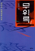 무위록.1-3완 장산부 선도소설