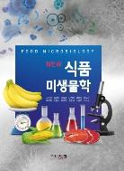 NEW 식품미생물학