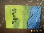 한국문학도서관 / 밀물과 썰물 / 강인수 대표단편 -06년.초판