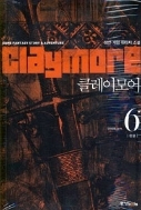 클레이모어 1-6 완결 /창연