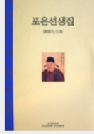 포은선생집 (용인문화원 포은문화제 추진위원회)