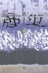 商道 3 - 상사별곡 (국내소설/2)