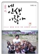 숨지 마 네 인생이잖아 - 134cm 결핍을 꿈으로 채운 김해영의 신앙고백 초판