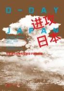 進攻日本: 日軍暴行及美軍投擲原子彈的眞相 (중문간체, 2014 초판) 진공일본: 일군폭행급미군투척원자탄적진상