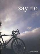 세이노의 가르침 SAY NO (현재까지 믿고 있는 것들에 대해 NO라고 말하라)